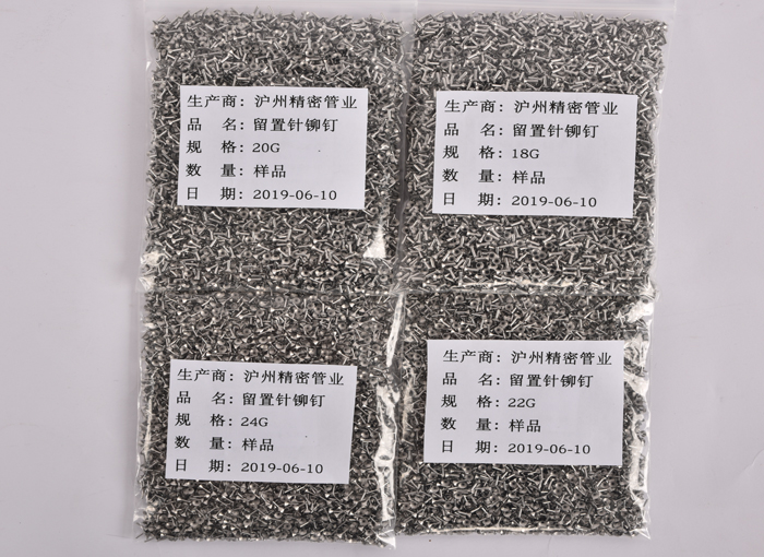 18G20G22G24G retaining needle rivet