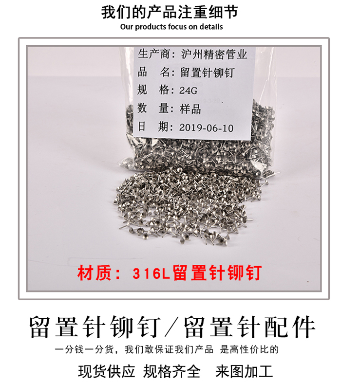 316L retaining needle rivet 24G